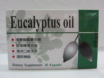 (活力。漾。健康)維立清尤加利油膠囊80顆 德國原裝進口 Eucalyptus oil  11盒下標區(限宅配)