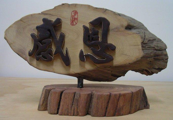 (禪智木之藝)立體字木雕 樟木 立體字 雕刻 立體雕刻藝術 工廠直營-感恩