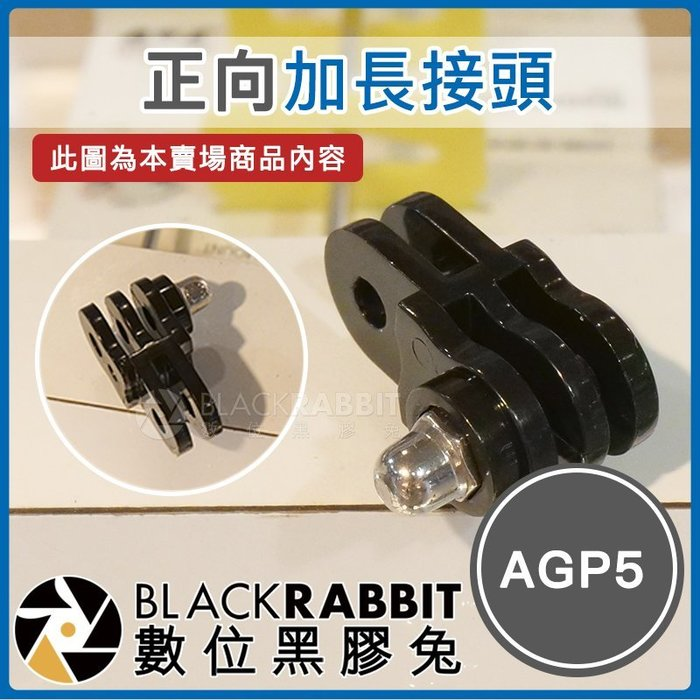 數位黑膠兔【 AGP5 正向加長接頭 】 Osmo Action GoPro 7 8 運動相機 加長 支架 副廠 配件