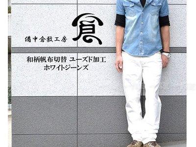【一代目】備中倉敷工房 ETERNAL 永恆 牛仔褲 男裝 白色 丹寧褲 24758