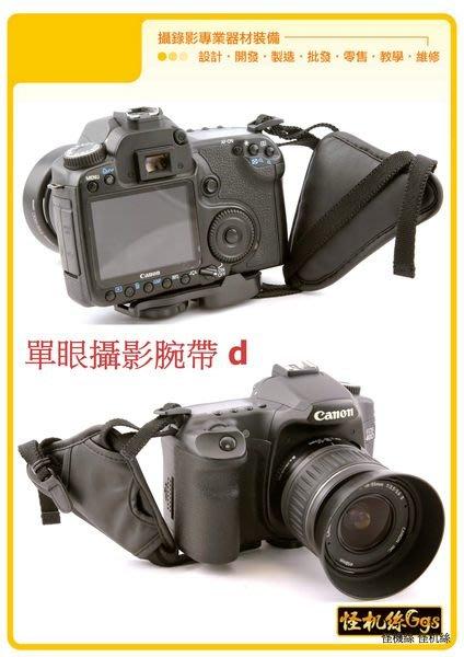 怪機絲 YP-9-020-2 通用型 單眼腕帶 d 攝影腕帶 手腕帶 皮腕帶 挽帶 d800 5d2 5d3