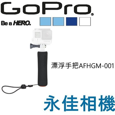 永佳相機_GOPRO 漂浮手把 手把 手持漂浮棒 漂浮 The Handler AFHGM-001 公司貨 1
