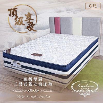 床墊【UHO】Kailisi卡莉絲名床-夢田雙層三段式獨立筒床墊-6尺雙人加大
