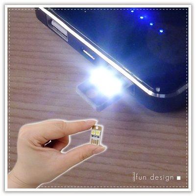 【贈品禮品】B2715 超迷你片狀USB燈/雙面/正反插/應急照明/行動電源 Led手電筒/照明燈/閱讀燈