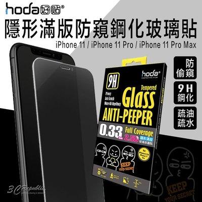 免運 hoda iPhone 11 Pro Max 2.5D 0.33mm 隱形 防窺 滿版 9H 保護貼 玻璃貼