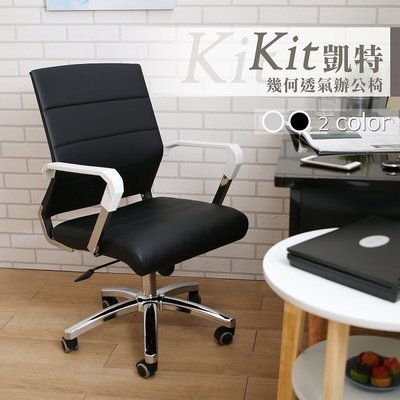 【多瓦娜】Kit凱特幾何透氣辦公椅-二色-B03-A666