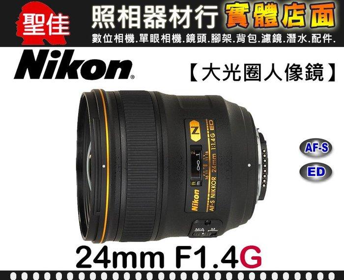 【補貨中】NIKON AF-S 24mm F1.4G 平行輸入