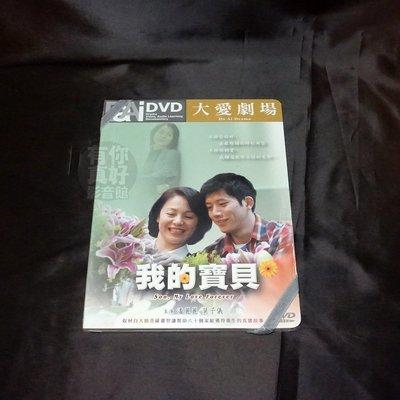 全新影片《我的寶貝》DVD 潘麗麗 莫子儀 大愛劇場 取材自大捨菩薩蕭智謙幫助六十個家庭獲得重生的真實故事