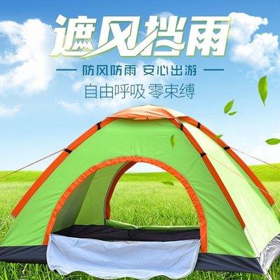 全自動帳篷雙人2人情侶露營單人防雨防曬帳篷戶外3-4人野營帳篷 sxx2230