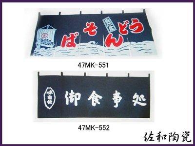 ~佐和陶瓷餐具~【47MK-551-552長布簾】門簾/窗簾/裝飾
