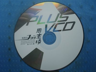 [無殼光碟]CJ 周杰倫  葉惠美  VCD