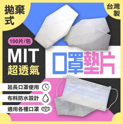 【MIT現貨】口罩墊片超前部署 台灣製 MIT 拋棄式 一次 口罩防護墊 不織布墊片內襯墊 口罩