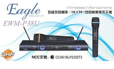 【ZERO 3C】EAGLE UHF 多頻道無線麥克風 EWM-P38U @含稅發票