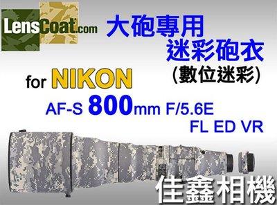 @佳鑫相機@(全新品)美國 Lenscoat 大砲迷彩砲衣(數位迷彩) for Nikon AF-S 800mm F5.6E FL ED VR