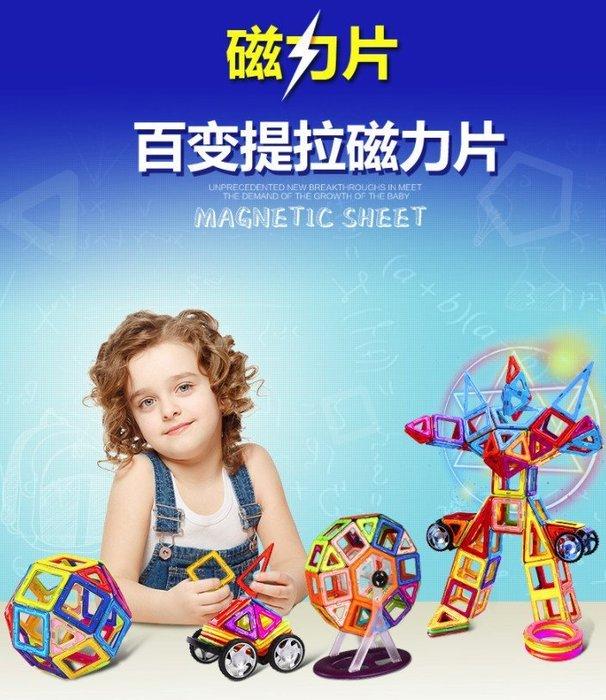磁力片積木兒童吸鐵石玩具磁性磁鐵男女孩散片拼裝益智(94件)_☆優夠好SoGood☆