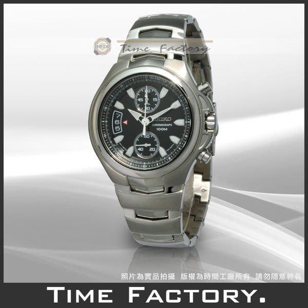 【時間工廠】全新原廠正品 SEIKO 三眼計時鬧鈴腕錶 清倉特賣 SNN021P1