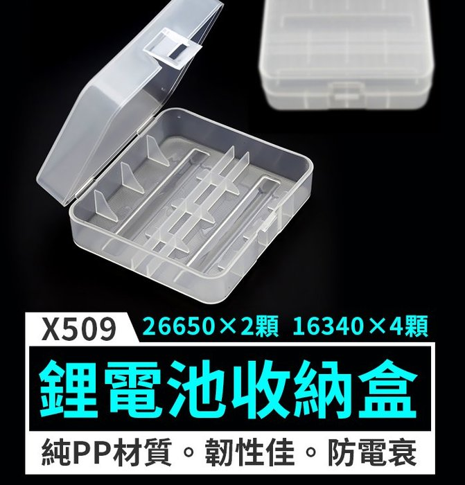【傻瓜批發】(X509)鋰電池收納盒 2節26650 或4節16340 CR123 儲存盒 電池盒 板橋現貨