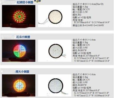 LED信號燈/檳榔攤/廣告招牌燈/花朵小圓盤/煙火小圓盤/19cm