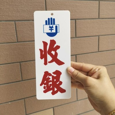 收銀處標志牌提示板付款柜臺展示亞克力膠板吊掛貼墻訂制 Cashier