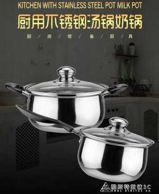 湯鍋 不銹鋼奶鍋湯鍋加厚煮面小奶鍋迷你小鍋泡面輔食鍋電磁爐燃氣通用 YXS