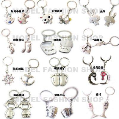 ☆批發☆ (一對價) 創意 情侶 鑰匙圈 鑰匙扣 鑰匙鏈 鑰匙環 掛件 吊飾