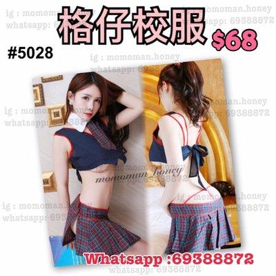 #5028  格仔校服  $68