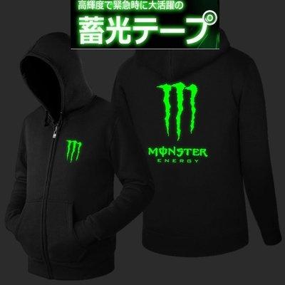 2015新款 夜光 鬼爪 Monster 外套 摩托車外套 防風外套 帽T