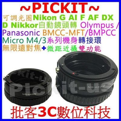 可調光圈無限遠對焦+微距近攝Nikon AI F AF G鏡頭轉Micro M4/3 M 43機身轉接環KIPON同功能