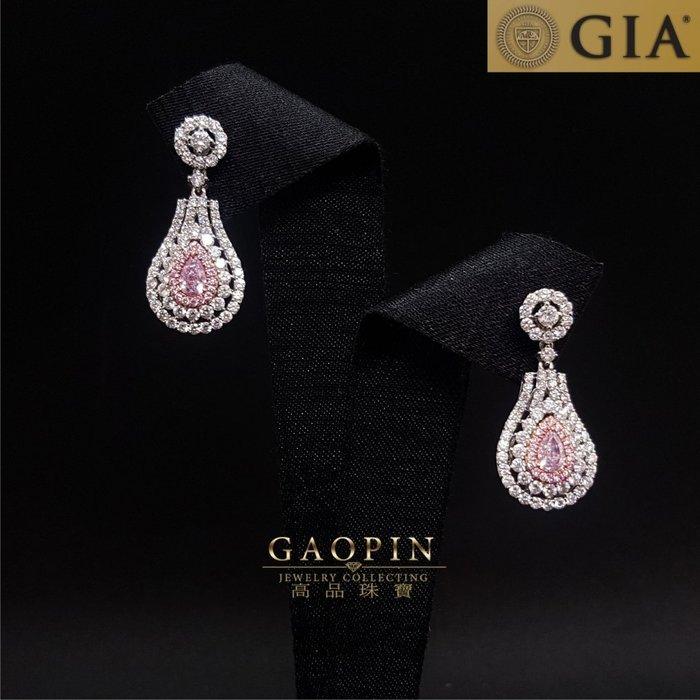 【高品珠寶】GIA60分紫鑽鑽石耳環18K金 雙證書(左右兩邊各30分) #2613