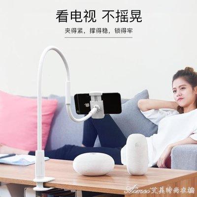 手機架支架女懶人神器手機架床頭手機夾子平板  全館免運