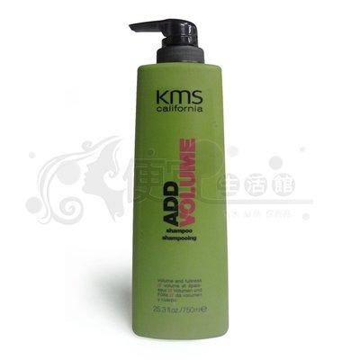 便宜生活館【洗髮精】KMS-豐盈洗髮精750ml-針對細軟髮與易塌髮專用