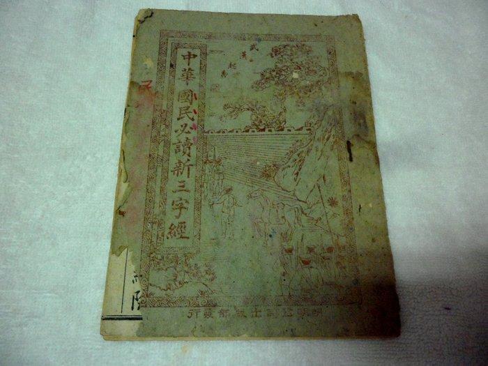 紅色小館A01~中華民國必讀新三字經