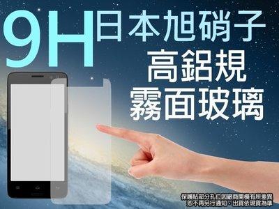 9H 霧面 玻璃螢幕保護貼 日本旭硝子 5吋 鴻海 InFocus M370 富可視 強化玻璃 螢幕保貼 耐刮