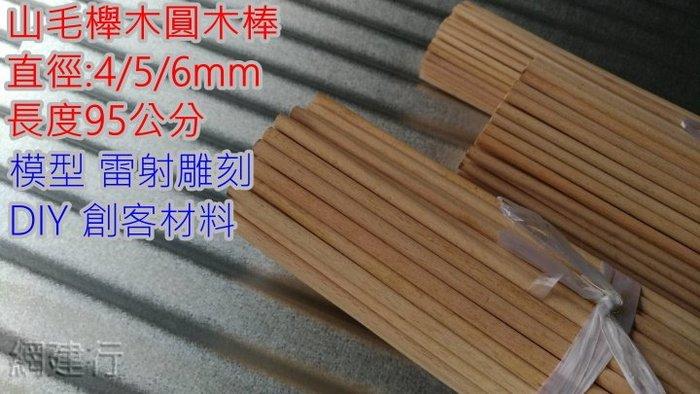網建行 PlayWood® 山毛櫸木 圓木棒 直徑4mm 模型  DIY 美勞 創客材料 另有直徑5mm 6mm