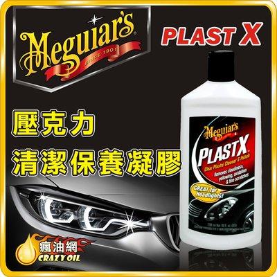 ☆瘋油網☆【Meguiar's 美光】PLAST X 壓克力清潔保護凝膠-平行輸入G12310
