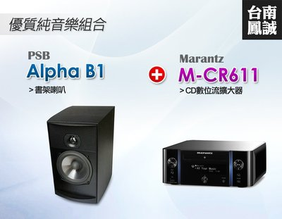 ~台南鳳誠音響~優質音樂組合 PSB Alpha B1 + Marantz M-CR611 網路CD收音擴大機~來電優惠