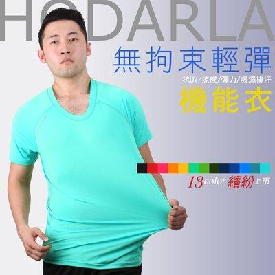 HODARLA 男女無拘束短袖T恤(輕彈 抗UV 圓領 台灣製 涼感 路跑 籃球【03312086】≡排汗專家≡