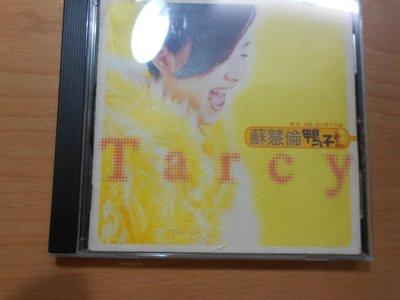 幸福2-1號倉庫】*CD** 蘇慧倫 鴨子  *共1片 編號A5