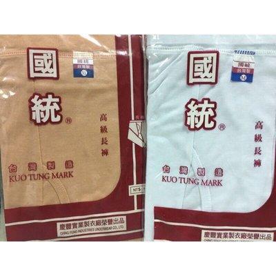 台灣製 國統高級長褲(衛生褲)