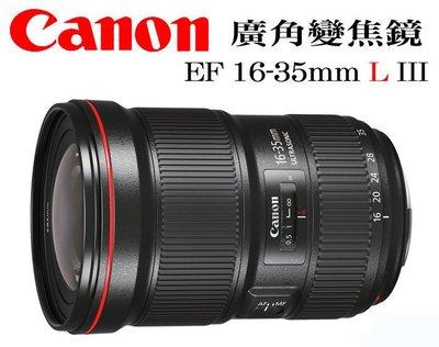 (數位小館)Canon EF 16-35mm F2.8L III USM 三代 大三元 廣角鏡 彩虹公司貨~免運