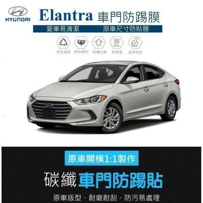 【高球數位】Hyundai Elantra Sport 現代汽車 車門防踢保護貼 車門飾板保護膜 車門防踢貼 碳纖維
