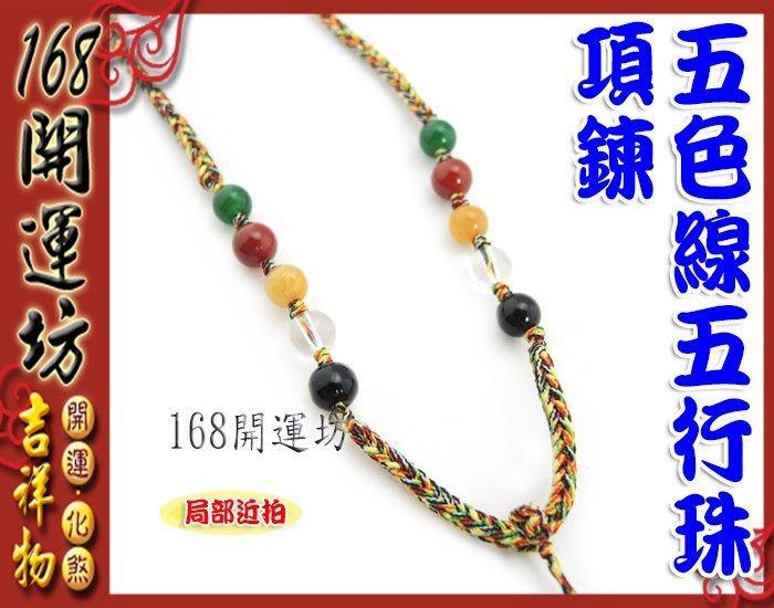 【168開運坊】五色線系列【開運五色線項鍊+五行珠*1~可調大小 】淨化/擇日配戴