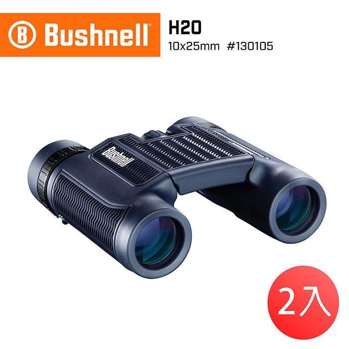 (超值2入組)【美國 Bushnell 倍視能】H2O 10x25mm 防水輕便型雙筒望遠鏡 #130105 (公司貨)