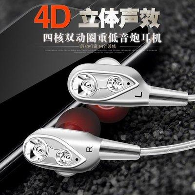 耳機入耳式重低音四核雙動圈手機有線通用