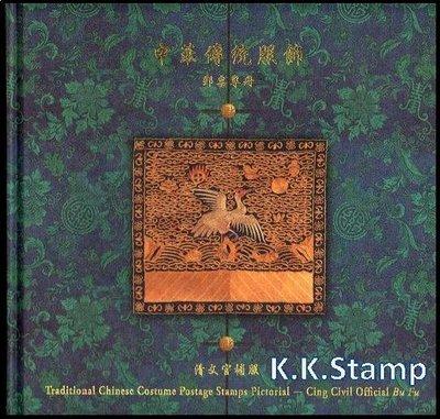 ~KK郵票~〈專冊〉中華郵政股份有限 發行,中華傳統服飾郵票專冊 全套郵票四枚及空白原圖卡四張,付封套~