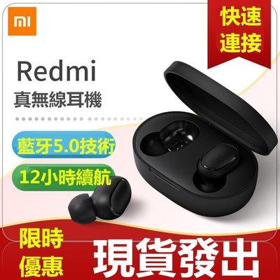 【台灣現貨】小米 紅米 Redmi AirDots 小米藍芽耳機 藍芽耳機 無線耳機 運動耳機 真無線藍牙耳機 5.0