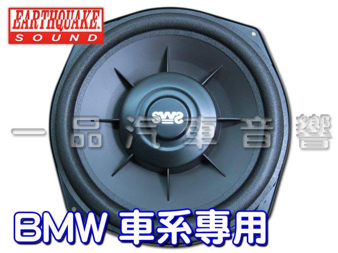 一品. 美國原裝進口 EARTHQUAKE 地震 8吋重低音 SWS-8X BMW專用