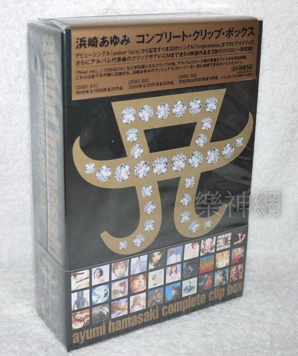 濱崎步Ayumi 音樂錄影帶盒裝全紀錄complete clip box (日版3 DVD)