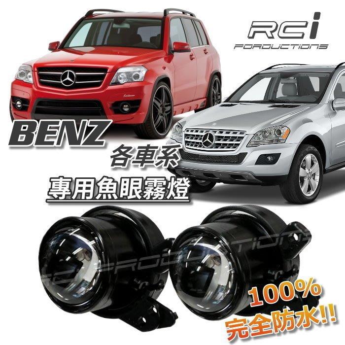 RC HID LED專賣店 BENZ 專用款 100%防水 魚眼霧燈 B180 W164 W219 W245