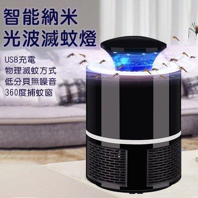 【coni mall】智能納米光波滅蚊燈 USB接頭 輕便 便攜 物理滅蚊 滅蚊燈 補蚊器 低分貝 補蚊燈 滅蚊器